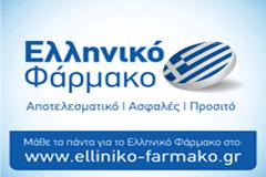 Ελληνικό Φάρμακο